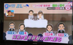 特ダネ! ファミ婚特集5