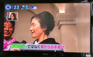 特ダネ! ファミ婚特集9