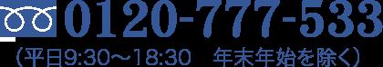 0120-777-533