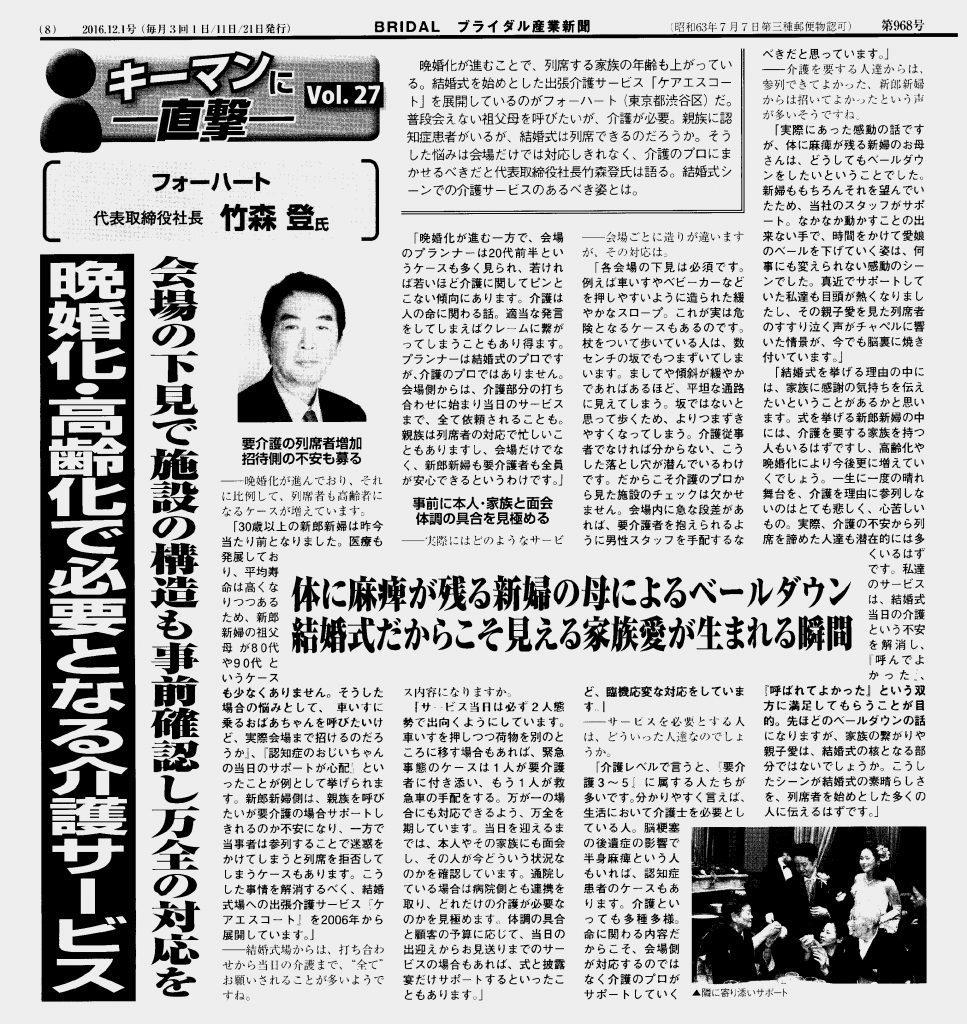 ブライダル産業新聞