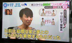 特ダネ! ファミ婚特集6