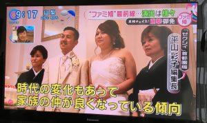 特ダネ! ファミ婚特集7