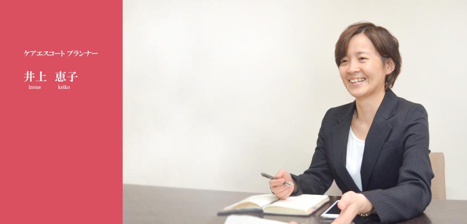 ケアエスコートプランナー 井上 恵子